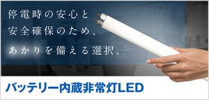 Advel LED(エバルーチェ)非常灯