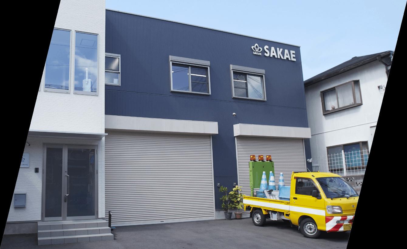 ABOUT US 株式会社SAKAEについて